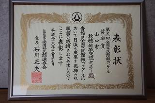 奨励賞(全国コンクール)�F.jpg